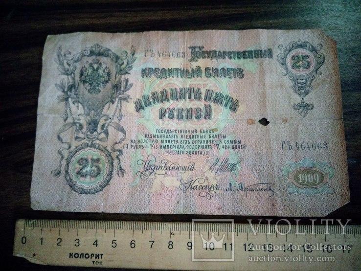 25 рублей 1909г, фото №3