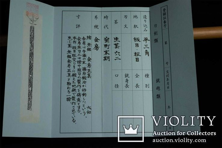 Японское копье Яри периода Муромати 13 века., фото №8