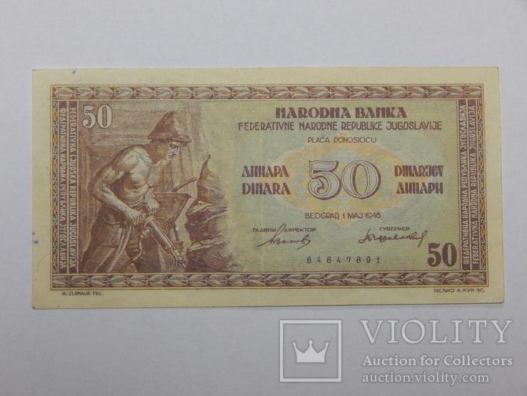Бона 50 динар, 1946 г Югославия, фото №2