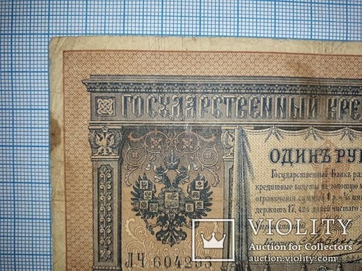 1898. 1 рубль (ЛЧ604293), фото №3