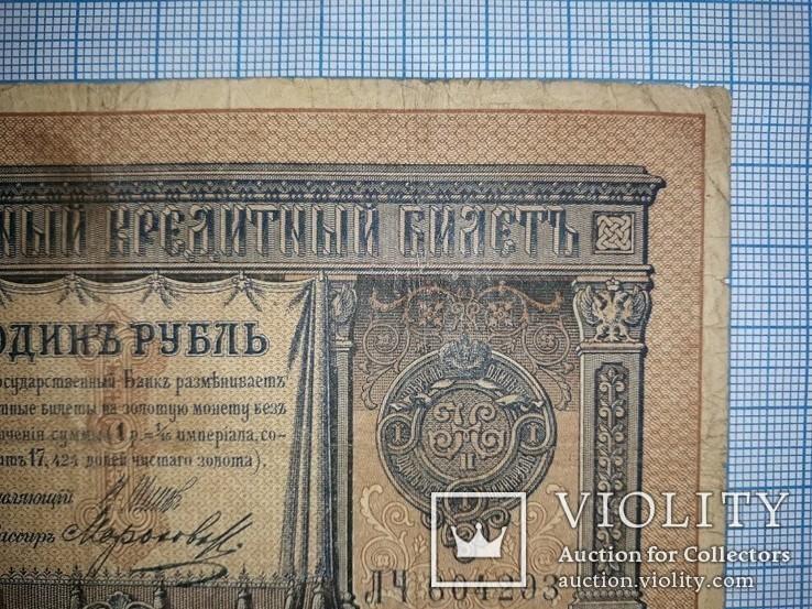 1898. 1 рубль (ЛЧ604293), фото №4