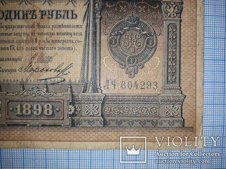 1898. 1 рубль (ЛЧ604293), фото №5