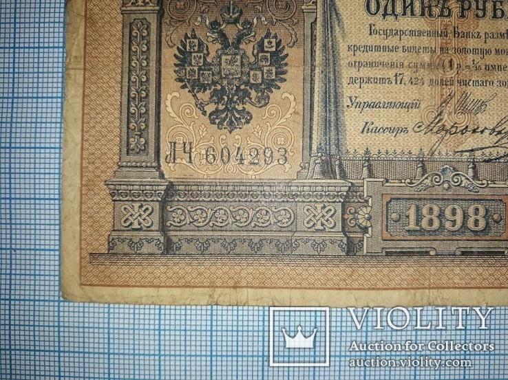 1898. 1 рубль (ЛЧ604293), фото №6
