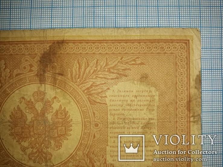 1898. 1 рубль (ЛЧ604293), фото №9