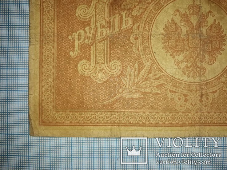 1898. 1 рубль (ЛЧ604293), фото №11