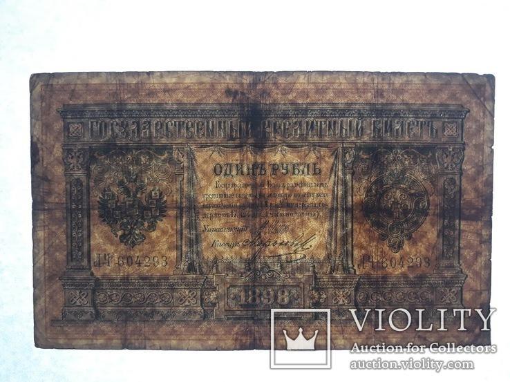 1898. 1 рубль (ЛЧ604293), фото №12
