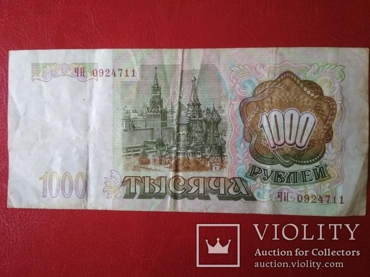 1000 рублей 1993 ЧН, фото №2