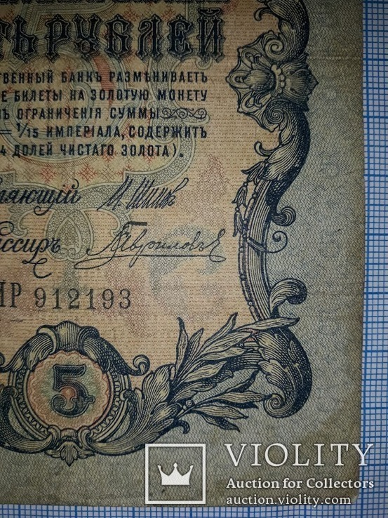 1909.5рублей, фото №9