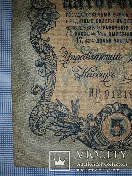 1909.5рублей, фото №10