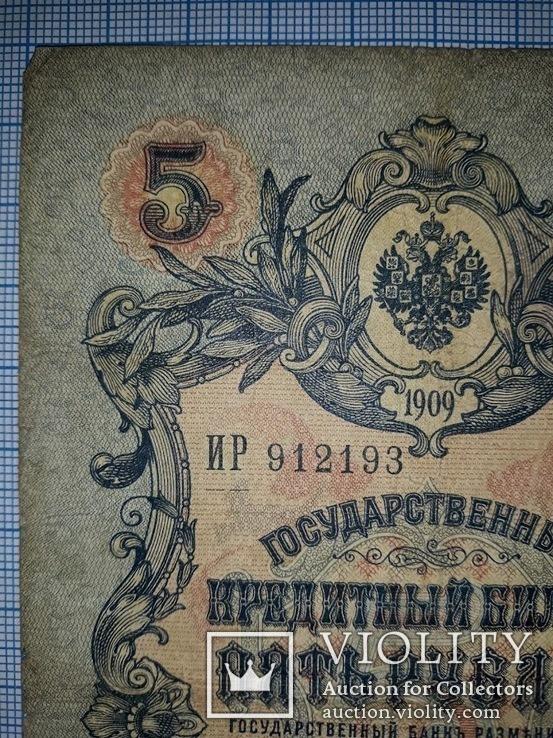 1909.5рублей, фото №11