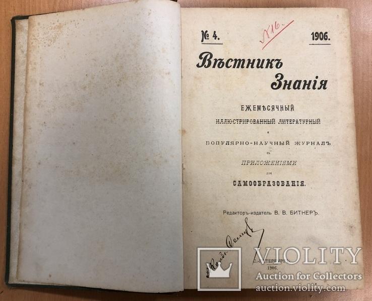 Вестник знания. 4 выпуск. СПБ 1906 год. 24х16 см, фото №2