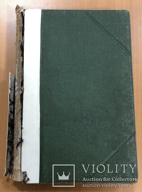 Вестник знания. 4 выпуск. СПБ 1906 год. 24х16 см, фото №3
