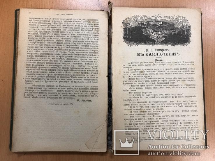 Вестник знания. 4 выпуск. СПБ 1906 год. 24х16 см, фото №11
