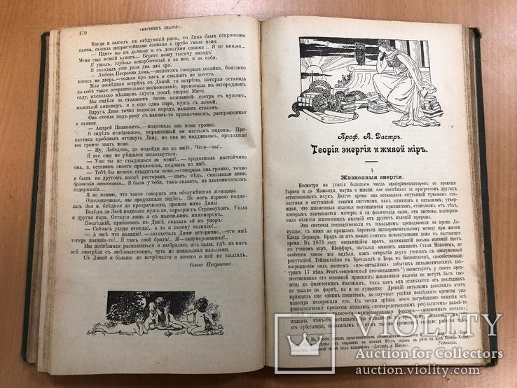 Вестник знания. 4 выпуск. СПБ 1906 год. 24х16 см, фото №12