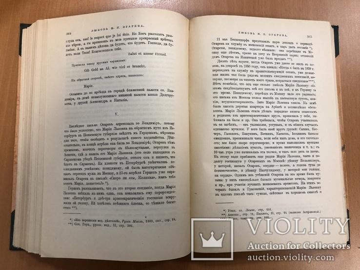 Образы прошлаго. Михаил Гершензон. Москва 1912 год., фото №10