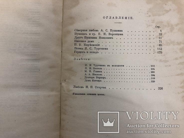 Образы прошлаго. Михаил Гершензон. Москва 1912 год., фото №12