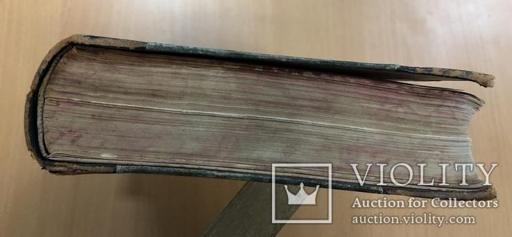 Большая энциклопедия. Том 1. 1900 год., фото №6