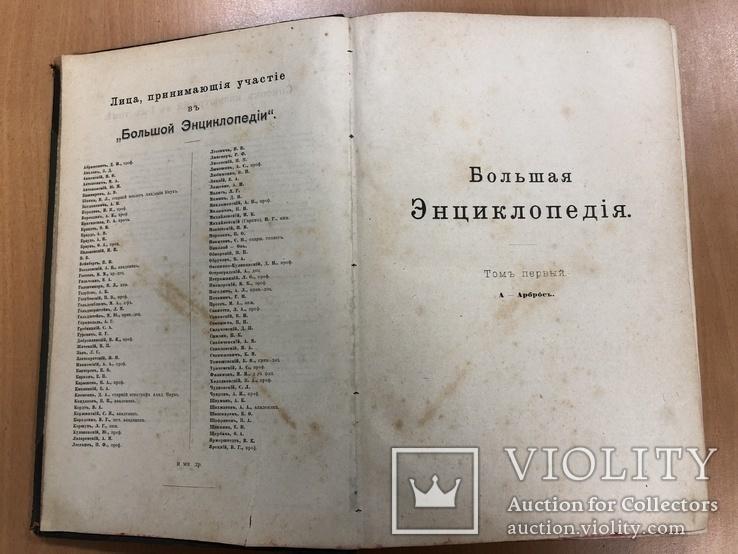 Большая энциклопедия. Том 1. 1900 год., фото №9