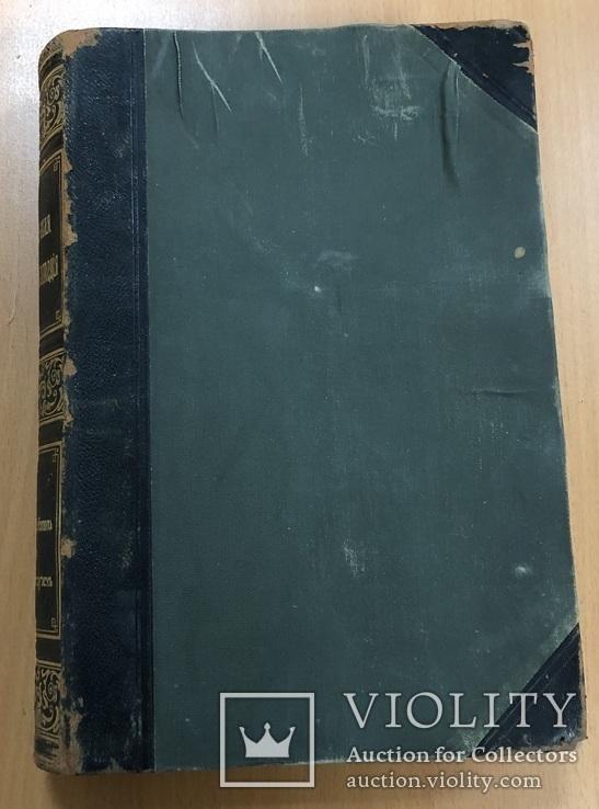 Большая энциклопедия. Том 2. 1900 год., фото №2