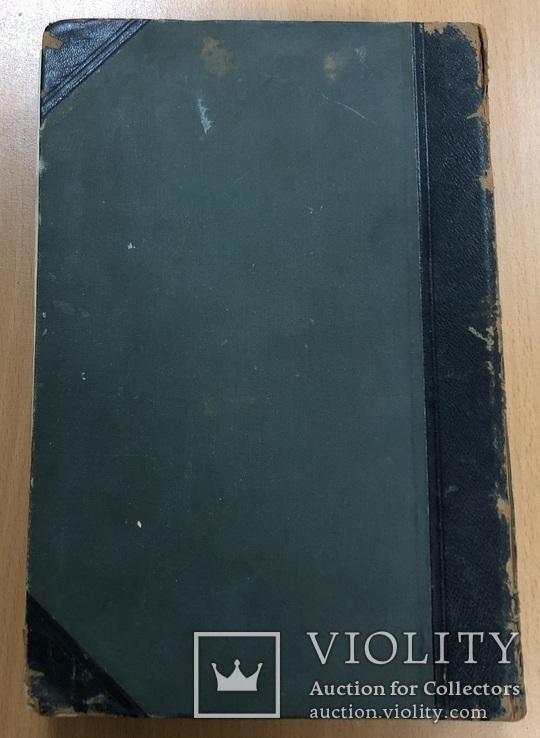 Большая энциклопедия. Том 2. 1900 год., фото №3