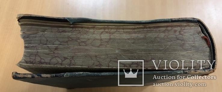 Большая энциклопедия. Том 2. 1900 год., фото №4