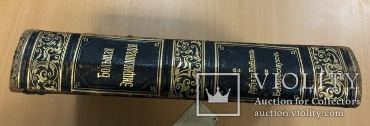 Большая энциклопедия. Том 2. 1900 год., фото №7