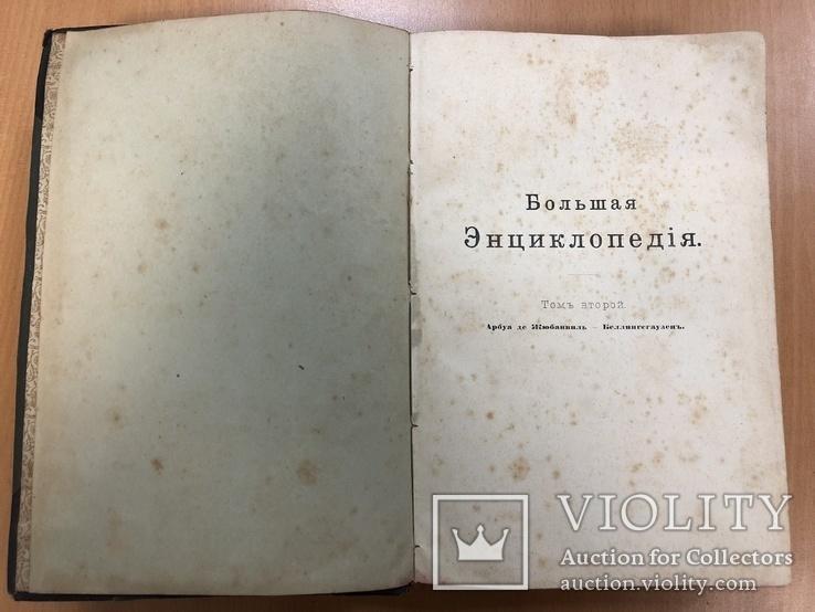 Большая энциклопедия. Том 2. 1900 год., фото №8