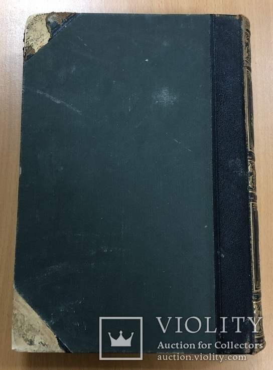 Большая энциклопедия. Том 3. 1901 год., фото №3