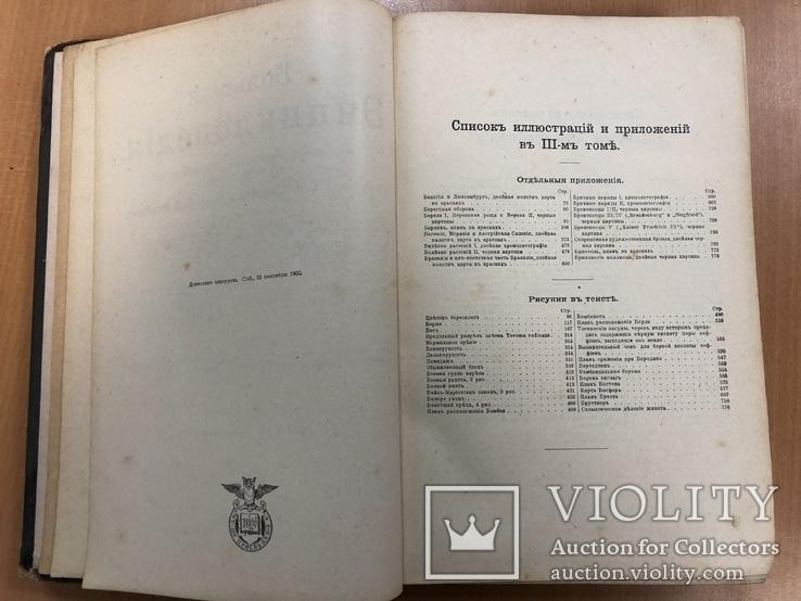 Большая энциклопедия. Том 3. 1901 год., фото №8