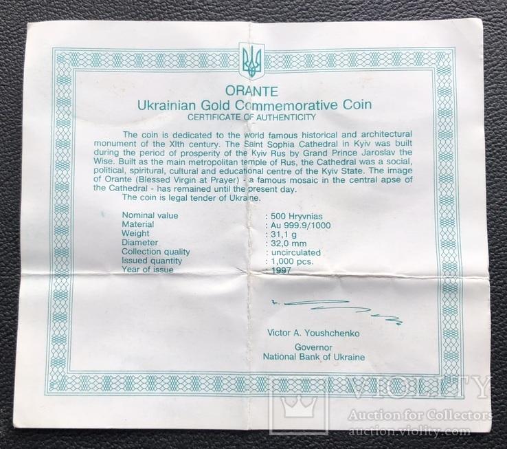 500 гривень 1996 рік. Оранта. Золото 31,1 грам. Тираж 1000 шт., фото №4