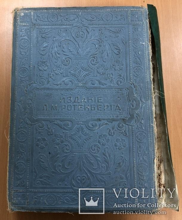 Повний збірник творів Шевченка. Редакція Дорошенка. Катеринослав 1914 рік., фото №3