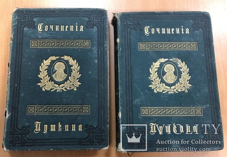 Сочинения Пушкина. Том 3 и 7. Москва 1882 года., фото №2