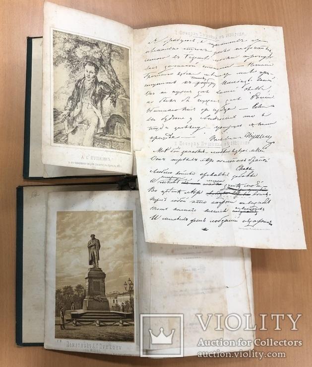 Сочинения Пушкина. Том 3 и 7. Москва 1882 года., фото №9