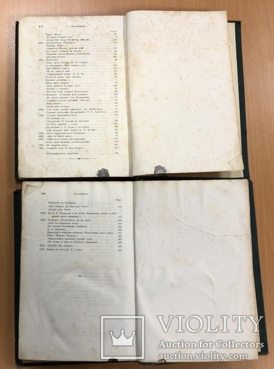 Сочинения Пушкина. Том 3 и 7. Москва 1882 года., фото №12