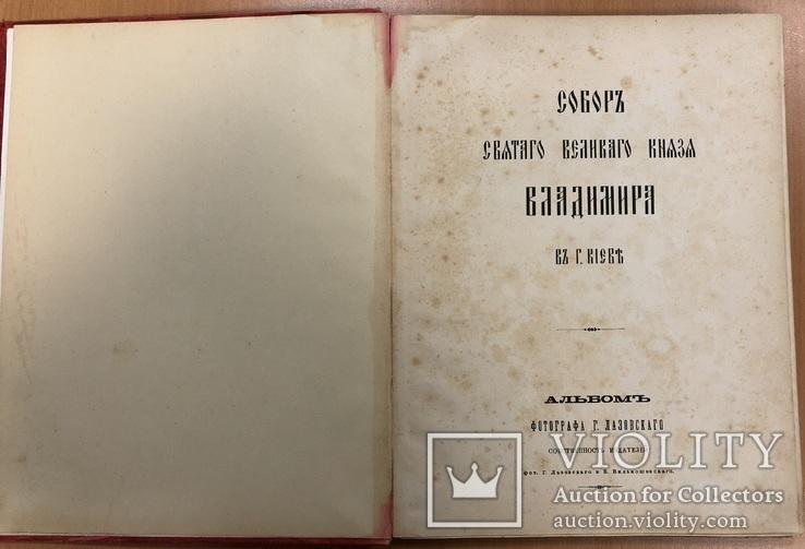 Киевский Владимировский собор. Альбом с фото Лазовского. 1897 год, фото №8