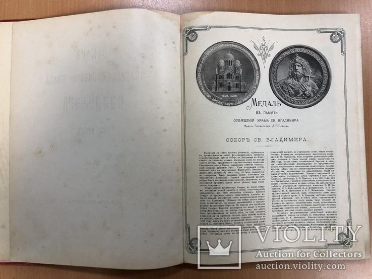 Киевский Владимировский собор. Альбом с фото Лазовского. 1897 год, фото №9