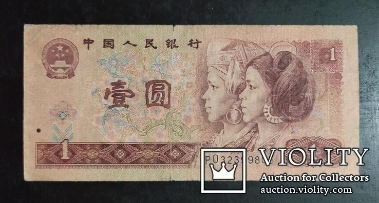 1 юань Китай 1990 год., фото №2