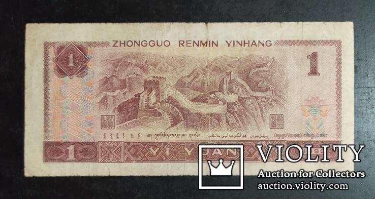 1 юань Китай 1990 год., фото №3
