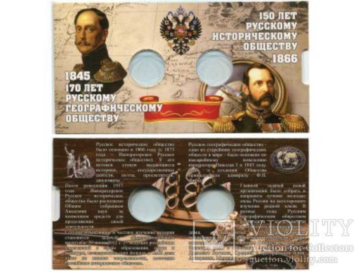 Буклет с блистерами на 2 мон. 5 руб. 170 лет РГО 1845 г. и 150 лет РИО 1866 г.