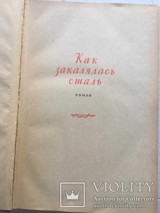 Николай Островский. Романы. Речи. Статьи. Письма. 1949, фото №3