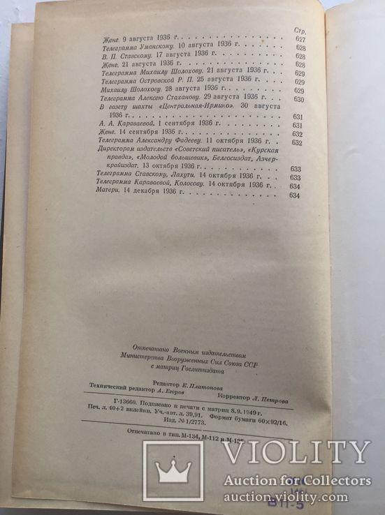 Николай Островский. Романы. Речи. Статьи. Письма. 1949, фото №4