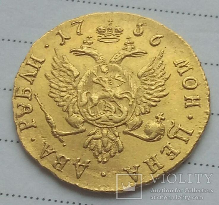 2 рубля 1756, фото №7