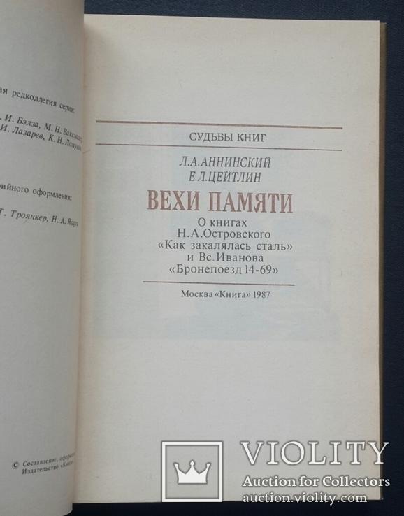 Л. Аннинский. Е. Цейтлин. Вехи памяти. 1987 год., фото №3