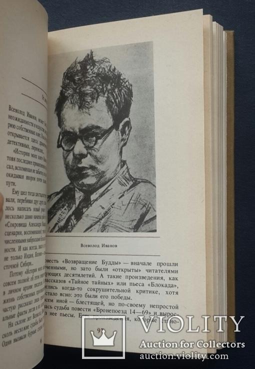Л. Аннинский. Е. Цейтлин. Вехи памяти. 1987 год., фото №4