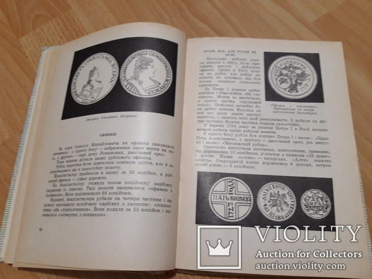 Грошi Деньги Г.В.Елизаветин, фото №4