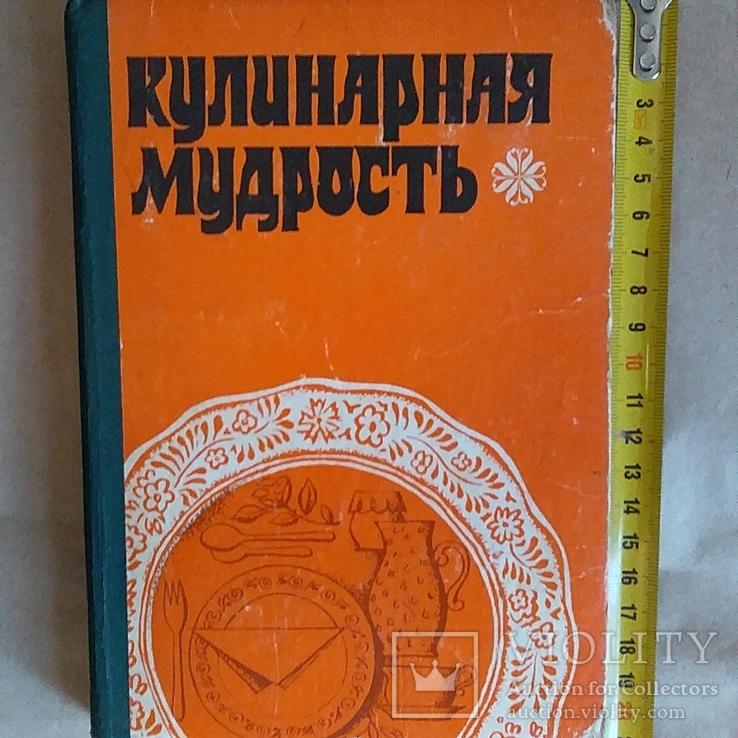 Кулинарная мудрость 1978р., фото №2