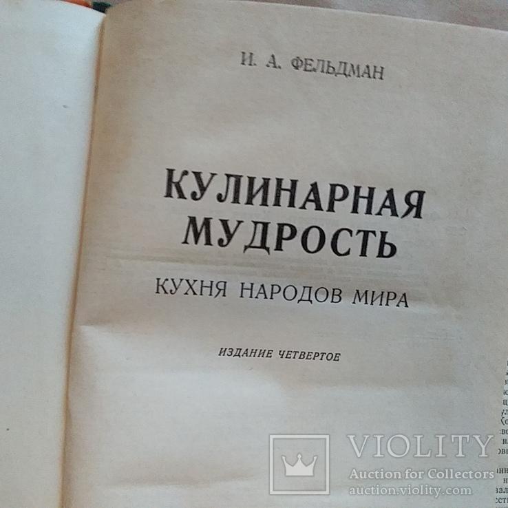 Кулинарная мудрость 1978р., фото №4