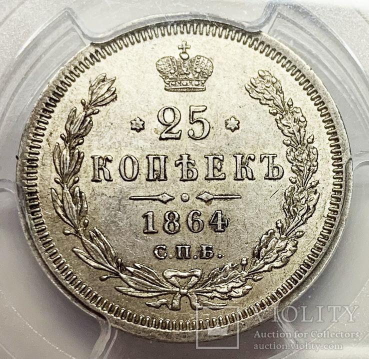 25 копеек 1864 года (Биткин - R) Слаб PCGS MS62