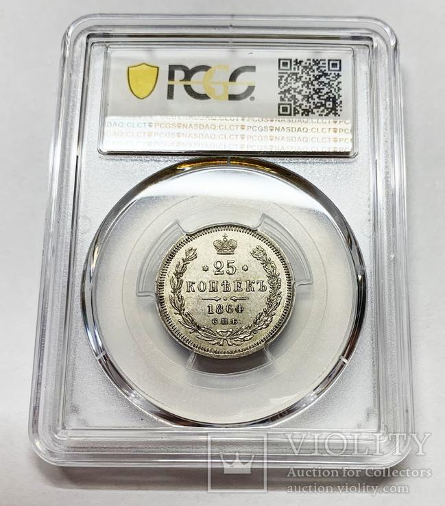 25 копеек 1864 года (Биткин - R) Слаб PCGS MS62, фото №4