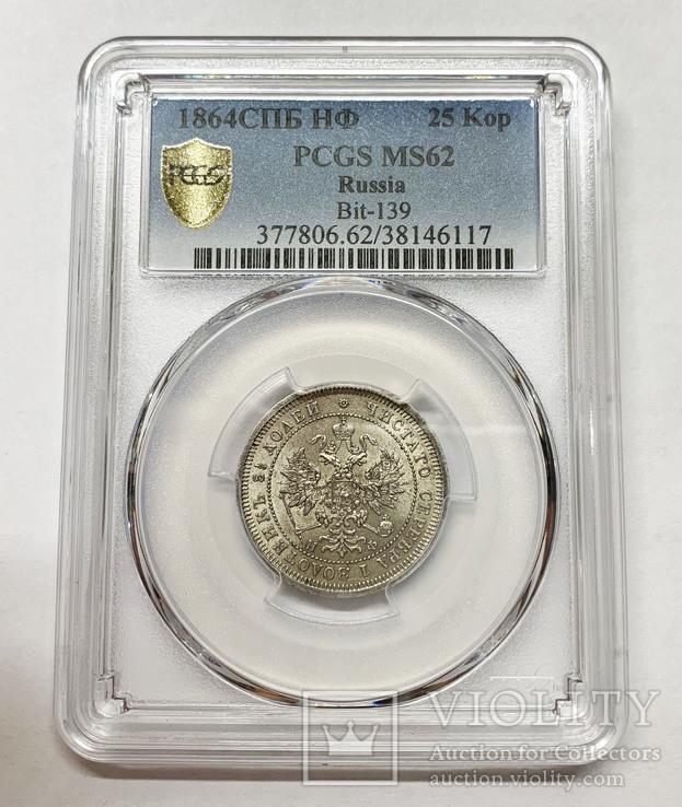 25 копеек 1864 года (Биткин - R) Слаб PCGS MS62, фото №5